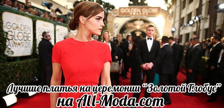 """Эффектные платья звезд на """"Золотой глобус"""""""