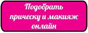 podbrat-pricheski-po-foto-online